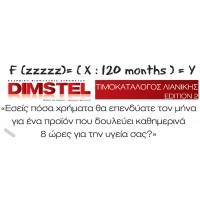 Dimstel τιμοκατάλογος
