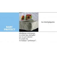 ΕΠΙΣΤΡΩΜΑ BABY PROTECT CANDIA